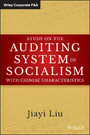 Study on the Auditing System of Socialism with Chinese Characteristics