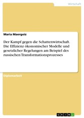 9783638213509 - Maria Maergoiz: Bekämpfung der Schattenwirtschaft: Aussagekraft ökonomischer Modelle und Effizienz gesetzlicher Regelungen unter besonderer Berücksichtigung des russischen Transformationsprozesses - كتاب