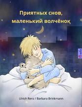 Sleep Tight, Little Wolf (Russian Edition)
