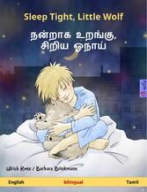 Sleep Tight, Little Wolf - ?????? ??????, ?????...