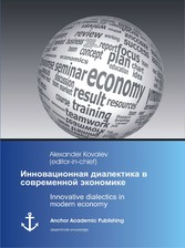 Innovative dialectics in modern economy (Russia...