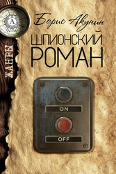Spy Novel