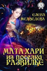 Mata Hari from the village of Razvilje