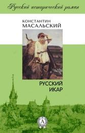 Russian Icarus