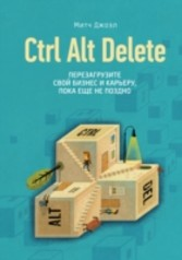 Ctrl Alt Delete - Reboot Your Business. Reboot ...