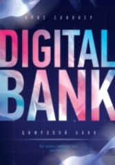 Digital bank - Strategies to Launch ?r Become ?...