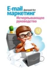 E-mail - marketing
