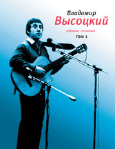 Collected Works. Volume 1 - Songs. 1961-1970