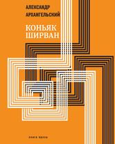 Koniyk SHYRVAN - Kniga prozy