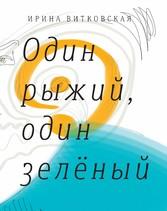 Odin ryzhiy, odin zeleniy - Povesti i rasskazy