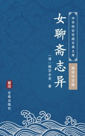 Nv Liao Zhai Zhi Yi(Simplified Chinese Edition) - Library of Treasured Ancient Chinese Classics