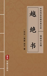 Yue Jue Shu(Simplified Chinese Edition) - Libra...