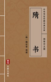 Sui Shu(Simplified Chinese Edition) - Library o...