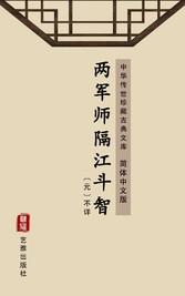 Liang Jun Shi Ge Jiang Zhi Dou(Simplified Chinese Edition) - Library of Treasured Ancient Chinese Classics