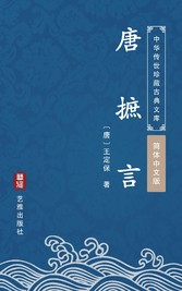 Tang Zhi Yan(Simplified Chinese Edition) - Library of Treasured Ancient Chinese Classics