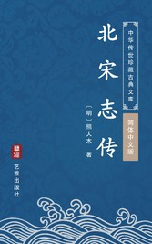 Bei Song Zhi Zhuan(Simplified Chinese Edition) - Library of Treasured Ancient Chinese Classics