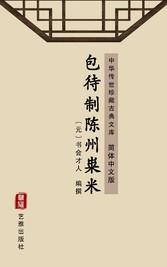 Bao Dai Zhi Chen Zhou Tiao Mi(Simplified Chinese Edition) - Library of Treasured Ancient Chinese Classics