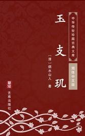 Yu Zhi Ji(Simplified Chinese Edition) - Library of Treasured Ancient Chinese Classics