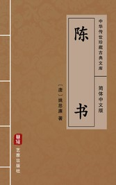 Chen Shu(Simplified Chinese Edition) - Library ...