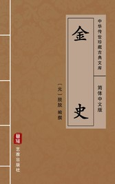 Jin Shi(Simplified Chinese Edition) - Library o...