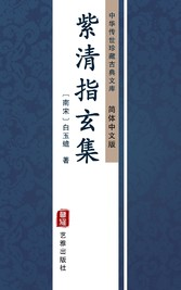 Zi Qing Zhi Xuan Ji(Simplified Chinese Edition) - Library of Treasured Ancient Chinese Classics