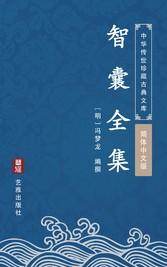 Zhi Nang Quan Ji(Simplified Chinese Edition) - Library of Treasured Ancient Chinese Classics