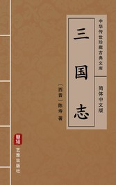 San Guo Zhi(Simplified Chinese Edition) - Library of Treasured Ancient Chinese Classics