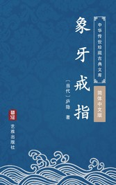 Xiang Ya Jie Zhi(Simplified Chinese Edition) - Library of Treasured Ancient Chinese Classics