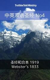 ?????? No4 - ????? 1919 - Webster´s 1833