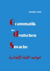 9789933906306 - Mohamed Cabur: Grammatik der deutschen Sprache (Arabisch / Deutsch) - كتاب