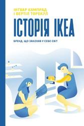 IKEA ,